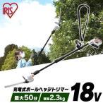充電式ポールヘッジトリマー JPHT254 ホワイト アイリスオーヤマ