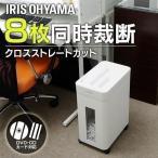 アウトレット シュレッダー 電動 家庭用 ペーパーシュレッダー PS8HMI アイリスオーヤマ