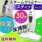 スチームクリーナー スティック 掃除 家庭用 アイリスオーヤマ STP-201 人気 ホワイト