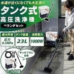 高圧洗浄機 家庭用 アイリスオーヤマ タンク式 ベランダセット SBT-512V 人気