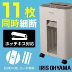 ショッピングシュレッダー シュレッダー オフィスシュレッダー PLA11H 白/茶 アイリスオーヤマ