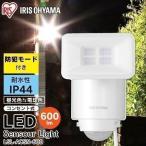 センサーライト 屋外 LED 玄関照明 防犯 AC式 防犯センサーライト 防犯ライト 人感センサー LSL-ACSN-600 アイリスオーヤマ