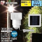 センサーライト 屋外 LED 玄関照明 防犯 ソーラー式 防犯センサーライト 防犯ライト 人感センサー LSL-SBSN-400 アイリスオーヤマ