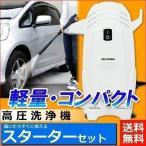 高圧洗浄機 FBN-401 ホワイト アイリスオーヤマ