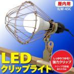 ショッピングクリップ LEDクリップライト LEDワークライトアイリスオーヤマ 人気 ワークライト
