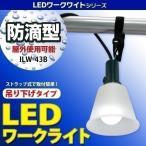 ショッピングLED LEDライト ワークライト 簡易防水タイプ  アイリスオーヤマ