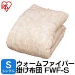 ショッピング在庫処分 (在庫処分)アウトレット ウォームファイバー掛け布団 シングル FWF-S アイリスオーヤマ