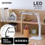 デスクライト LED おしゃれ 目に優しい LEDデスクライト 卓上 照明 卓上ライト コンパクト アイリスオーヤマ 502タイプ ホワイト LDL-502-W