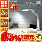デスクライト おしゃれ LED 目に優しい スマホ スマホスタンド ライト 照明 シンプル デスク LEDデスクライト ホワイト LDL-501RN-W アイリスオーヤマ