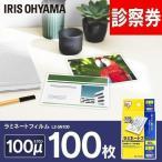 ラミネートフィルム 診察券サイズ LZ-SN100 100枚入 100μm(アイリスオーヤマ)