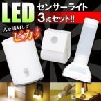 アウトレット LEDセンサーライト 3点セット 屋内 廊下 プラグ式 フットライト 人感センサー 懐中電灯 BSL-05W PSL-1A TSL-05J