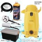 アウトレット 高圧洗浄機 アイリスオーヤマ FBN-401P スターターセット 人気
