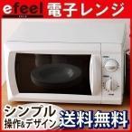 【在庫処分】アウトレット 電子レンジ 調理器具 アイリスオーヤマ 700W EMO-705 EMO-706 人気