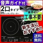 IHクッキングヒーター 2口 EIH1470V-B 音声付 IHコンロ アイリスオーヤマ 人気