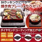 IHクッキングヒーター・焼肉プレート・なべセット IHC-T51S-B アイリスオーヤマ