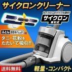 ショッピングふとん 掃除機 コンパクトサイクロンクリーナータービンヘッド・布団ヘッド IC-C100TF-S アイリスオーヤマ