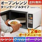 ショッピング電子レンジ 電子レンジ ターンテーブル オーブンレンジ シンプル EMO6013-W アイリスオーヤマ