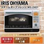 電子レンジ オーブンレンジ スチーム オーブン電子レンジ 加熱水蒸気 オーブン ヘルシー 多機能  MS-2401 アイリスオーヤマ (AS)