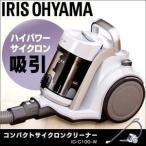 掃除機 サイクロン アイリスオーヤマ 吸引力 キャスター キャニスター パワフル 強力 お掃除 リビング 和室 軽量 サイクロン掃除機 IC-C100-W クリーナー