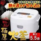 ショッピング炊飯器 炊飯器 炊飯ジャー5.5合 極厚火釜 炊飯器 米 お米 ごはん ご飯 ERC-MA50-W アイリスオーヤマ