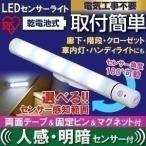 センサーライト 乾電池式LEDセンサーライト 屋内 防犯 人感センサー ウォールタイプ BSL60WN-W アイリスオーヤマ (あすつく)