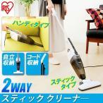 アウトレット 2WAYスティッククリーナー 掃除 掃除機 綺麗 IC-S50-S アイリスオーヤマ