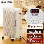 オイルヒーター ヒーター ウェーブ型 暖房 ストーブ マイコン式 ホワイト IWH2-1208M-W アイリスオーヤマ
