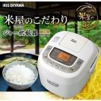 炊飯器 3合 一人暮らし ジャー炊飯器 炊飯ジャー アイリスオーヤマ 米屋の旨み 高火力 ERC-MB30-W