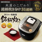 炊飯器 一升 1升 IH アイリスオーヤマ 米屋の旨み 銘柄炊き IHジャー炊飯器 10合 ブラック RC-IB10-B