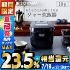 ショッピング炊飯器 炊飯器 1升 アイリスオーヤマ 米屋の旨み 銘柄炊き ジャー炊飯器 10合 一升 ブラック RC-MC10-B (AS):予約品