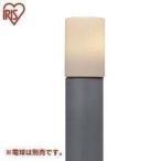 LED庭園灯 明暗センサー付き 60cm 防犯灯 防犯ライト TEE6-E26SIS アイリスオーヤマ