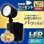 センサーライト 屋外 LED AC式 防犯灯 防犯ライト LSL-ACSN-400 アイリスオーヤマ