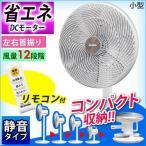 ショッピング扇風機 アウトレット 扇風機 リビング DCモーター扇風機 コンパクト収納式 小型 LFDC-251K アイリスオーヤマ