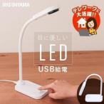 デスクライト LED スタンドライト LEDライト 照明 勉強机 読書灯 電気スタンド 卓上 机 LDL-201 アイリスオーヤマ (AS) 一人暮らし おしゃれ