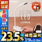 LED デスクライト デスクスタンド スタンドライト 照明 机 おしゃれ LDL-201 アイリスオーヤマ