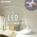 ショッピングライト デスクライト LED クリップライト 目に優しい おしゃれ 学習机 子供 2WAY LDL-202C-W アイリスオーヤマ (あすつく)