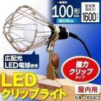 ショッピングクリップ LEDクリップライト屋内用 照明 電球 電気 100形相当 ILW-165GC2 アイリスオーヤマ