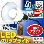 LEDクリップライト防滴型 照明 電球 電気 防水 40形相当 ILW-45GBC2 アイリスオーヤマ