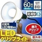 ショッピングクリップ LEDクリップライト防滴型 照明 電球 電気 防水 60形相当 ILW-85GBC2 アイリスオーヤマ