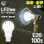 ショッピングLED LED電球 E26 100W形相当 広配光 ワークライト 照明器具 天井 LDA14N-G-C2 アイリスオーヤマ
