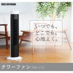 \SALE/扇風機 タワーファン タワー型 メカ式 TWF-M71 アイリスオーヤマ