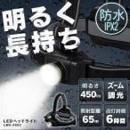 ヘルメット用 LED ヘッドライト 450lm ズーム機能付き LWH-450Z アイリスオーヤマ