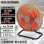 工業用扇風機 扇風機 夏 工場 工業用 大型 風 据え置き型 KF-431K アイリスオーヤマ