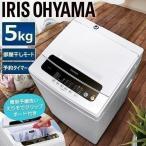洗濯機 縦型 一人暮らし 全自動洗濯機 5kg 新生活 簡単 タイマー ドライ IAW-T501 アイリスオーヤマ