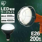 LED電球 投光器 led 屋外 作業灯 led 防水 投光器 2000ml LED投光器 LED ワークライト 省電力 長寿命 災害 防災 アイリスオーヤマ LDR18D-H
