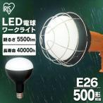 LED電球 投光器用 交換電球 5500lm LDR45D-H-E39 投光器用 作業灯 作業灯用 アイリスオーヤマ