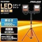 LED投光器 投光器 作業灯 現場 工事 照明 作業用 LED照明 広範囲 強力 LEDスタンドライト スタンドライト ライト 10000lm LWT-10000ST アイリスオーヤマ