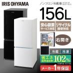 冷蔵庫 一人暮らし 用 2ドア 新品 安い ノンフロン 冷凍 冷蔵庫 156L ホワイト AF156-WE アイリスオーヤマ