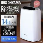 IRIS 衣類乾燥除湿機 コンプレッサー式 IJC-H140