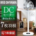 扇風機 30cm パワフル 夏物家電 涼しい 7枚羽根 DCモーター リモコン リビング 首振り タイマー ハイタイプ LFD-305H アイリスオーヤマ